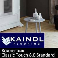 Kaindl Classic Touch 8.0 Standart / Классик Тач 8.0 Стандарт