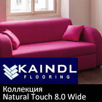 Kaindl Natural Touch 8.0 Wide / Натурал Тач 8.0 Вайд