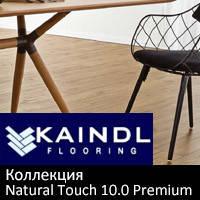 Kaindl Natural Touch 10.0 Premium  / Натурал Тач 10.0 Премиум