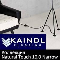 Kaindl Natural Touch 10.0 Narrow / Натурал Тач 10.0 Нарров