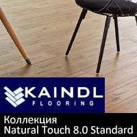 Kaindl Natural Touch 8.0 Standart / Натурал 8.0 Тач Стандарт