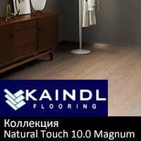 Kaindl Natural Touch 10.0 Magnum / Натурал Тач 10.0 Магнум