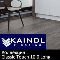 Kaindl Classic Touch 10.0 Long / Классик Тач 10.0 Лонг