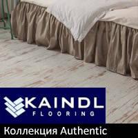 Kaindl Authentic / Аутентик
