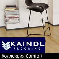 Kaindl Comfort / Комфорт