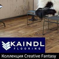 Kaindl Creative Fantasy / Креатив Фентази