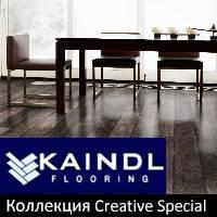 Kaindl Creative Special / Креатив Специал