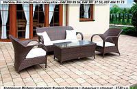 Комплект мебели, Фиренз  Модерн, 2 кресла + диван + стол - мебель для ресторана, мебель садовая, для улицы
