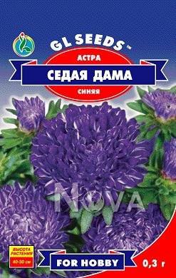Семена Астры Седая Дама (синяя) d=10-12cm