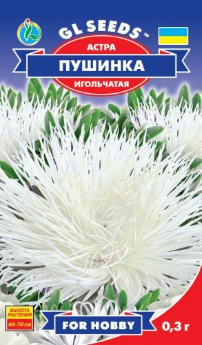 Семена Астры Пушинка игольчатая d=12-14cm