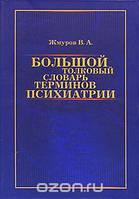 Жмурів Ст. А. Великий тлумачний словник термінів психіатрії