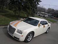 Свадебный Chrysler 300С белый, заказ авто