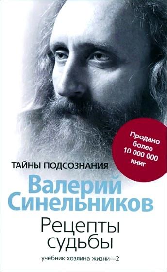 Рецепты судьбы. Учебник хозяина жизни-2. Синельников В.В.