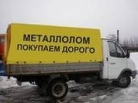 Металл вывозим