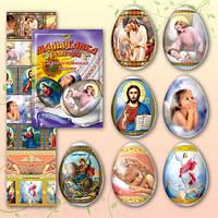 Пасхальная малеванка Христианские иконы