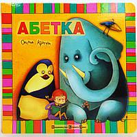 Абетка. Подарочная книга малышу.
