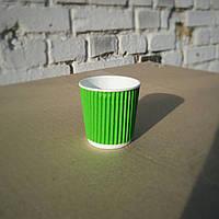 Стакан гофрированный Ripple 110 мл Зеленый (крышка - нет)