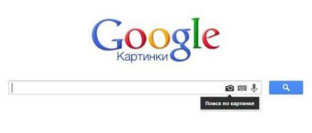 Полезные советы для поиска картинок для сайта с помощью Google