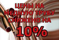 Цены на медную трубку снижены на 10%!