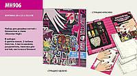 "Набор для дизайна ногтей ""monster high"" 906, + блокнот, в коробке: 20х2,5х23,5 см"