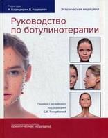 Тимербаева С. Л. Керівництво по ботулинотерапии