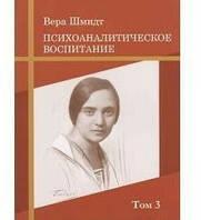Т. 3. Психоаналитическое воспитание (мягкая обложка ). Шмидт В.Ф.