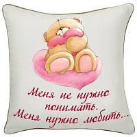 Подушка-веселушка - Меня нужно любить...