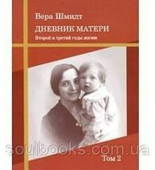 Т.2. Дневник матери: второй и третий годы жизни (мягкая обложка ). Шмидт В.Ф.