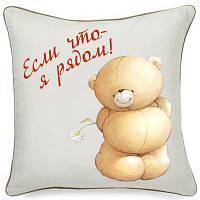 Подушка-веселушка - Если что, я рядом!
