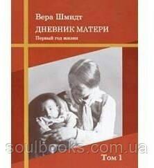 Т.1. Дневник матери: первый год жизни (мягкая обложка ).  Шмидт В.Ф.