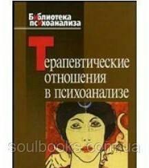 Терапевтические отношения в психоанализе.  Грин А. и др.