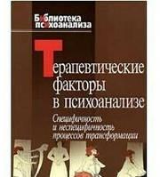 Терапевтические факторы в психоанализе.  Казанская А. (ред.)