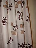 Комплект штор и тюль панельки Иероглифы, фото 4