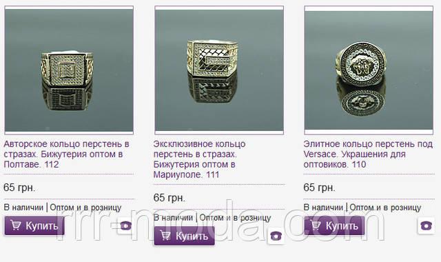Красивые кольца перстни оптом.