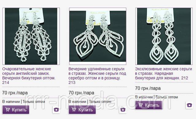 Эксклюзивные вечерние серьги для женщин оптом на Украине.