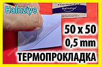 Термопрокладка HC14 0,5мм 50х50 Halnziye синяя термо прокладка термоинтерфейс для ноутбука видеокарты, фото 1