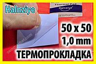 Термопрокладка HC24 1,0мм 50х50 Halnziye синяя термоинтерфейс для ноутбука термопаста, фото 1