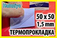 Термопрокладка HC34 1,5мм 50х50 синяя термо прокладка термоинтерфейс для ноутбука термопаста