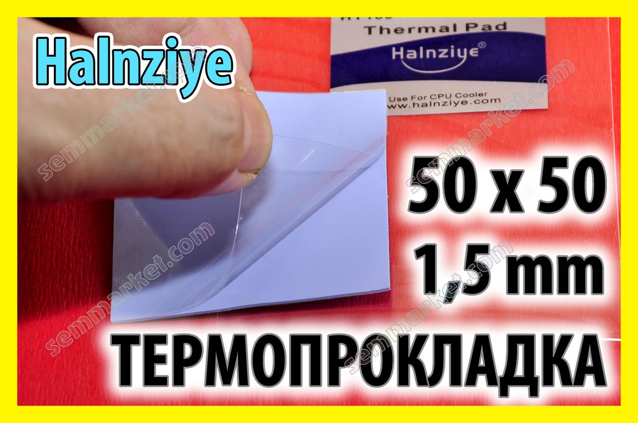 Термопрокладка HC34 1,5мм 50х50 синяя термо прокладка термоинтерфейс для ноутбука термопаста - Интернет-магазин SeMMarket в Черкассах