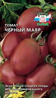 Семена Томат Черный Мавр 0,1 грамма Седек