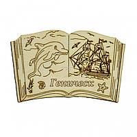 """Магнит Геническ """"Книга с дельфином и корабликом"""""""