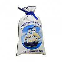 """Мешочек удачи из Геническа """"Корабль с белыми парусами"""""""