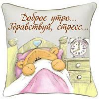 Подушка-веселушка - Здравствуй, стресс...