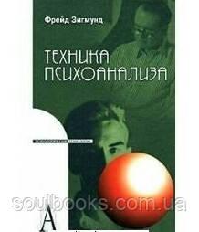 Техника психоанализа / Пер. с нем. А.М.Боковикова.  Фрейд З.