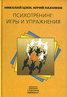 Николай Цзен, Юрий Пахомов Психотренинг. Игры и упражнения