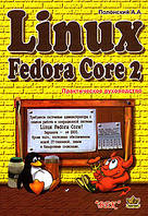 А. А. Полонский Linux Fedora Core 2. Практическое руководство