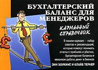 Энн Хоукинс, Клайв Тернер Бухгалтерский баланс для менеджеров. Карманный справочник