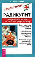 Е. Б. Береславская Радикулит. Современный взгляд на лечение и профилактику