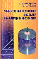 С. В. Мещеряков, В. М. Иванов Эффективные технологии создания  информационных систем