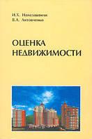И. Х. Наназашвили, В. А. Литовченко Оценка недвижимости